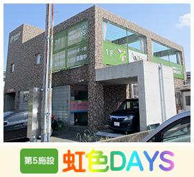 虹色DAYS