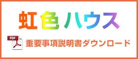 虹色ハウス重要事項説明書ダウンロード