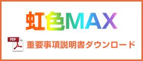 虹色MAX重要事項説明書ダウンロード