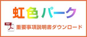虹色パーク重要事項説明書ダウンロード