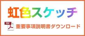 虹色スケッチ重要事項説明書ダウンロード