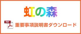 虹色DAYS重要事項説明書ダウンロード