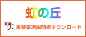 虹の丘要事項説明書ダウンロード