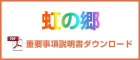 虹の郷要事項説明書ダウンロード
