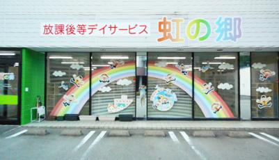 虹の郷外観