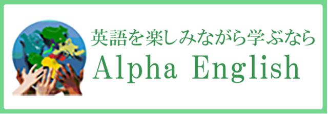 英語を楽しみながら学ぶ Alpha English