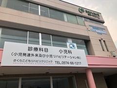 小児科(小児発達外来・小児リハビリテーション科)